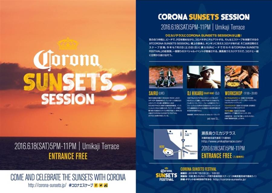 CORONA SUNSETS SESSION