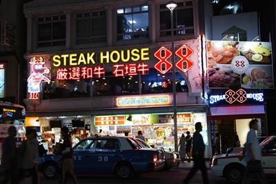 STEAK HOUSE 88的外觀