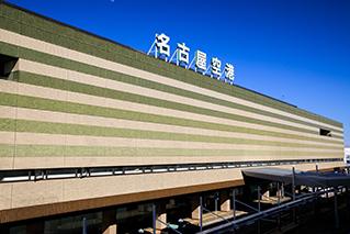 名古屋空港の外観