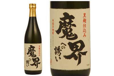 「黒麹芋焼酎 佐賀」の画像検索結果