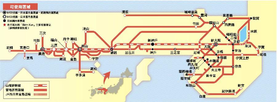 Jr西日本關西 廣島地區鐵路周遊券使用指南 Tabirai Japan