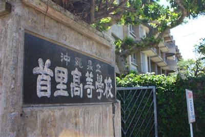 首里高校の前身である沖縄県立第一中学校も首里城にほど近い場所